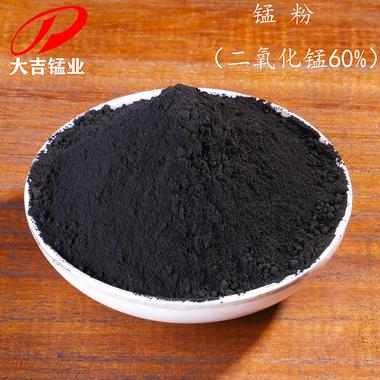 冶炼厂提纯用氧化催化剂脱硫脱硝用65%含量湖南矿二氧化锰粉