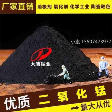 直销天然二氧化锰粉脱硫脱硝砖瓦着色锰粉化工冶炼现货厂家直销