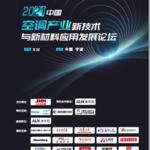 2021中国空调产业新技术与新材料应用发展论坛技术与新材料应用发展论坛