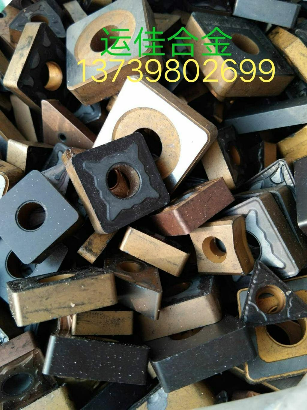高价收购废旧硬质合金