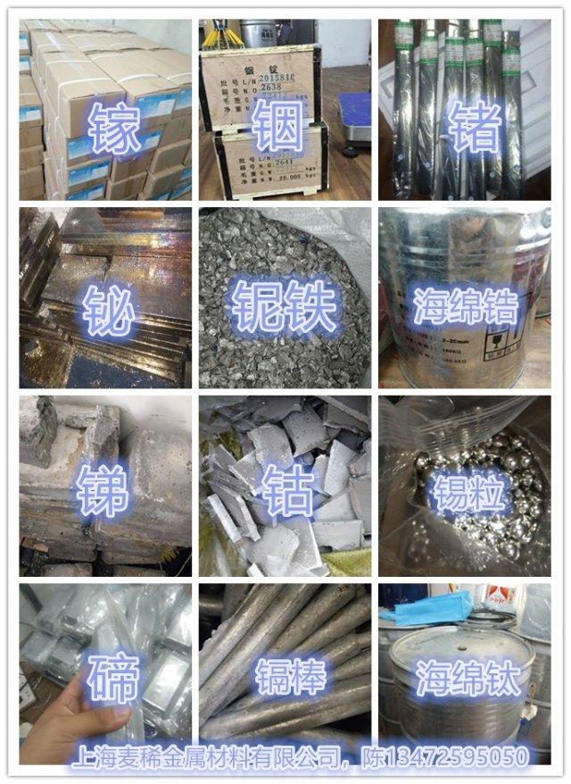 长期供应金属镓、锗、铟、电解钴、铌铁、海绵锆等各种小金属材料。