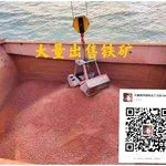 大量供应出售铁矿:微信13790501166