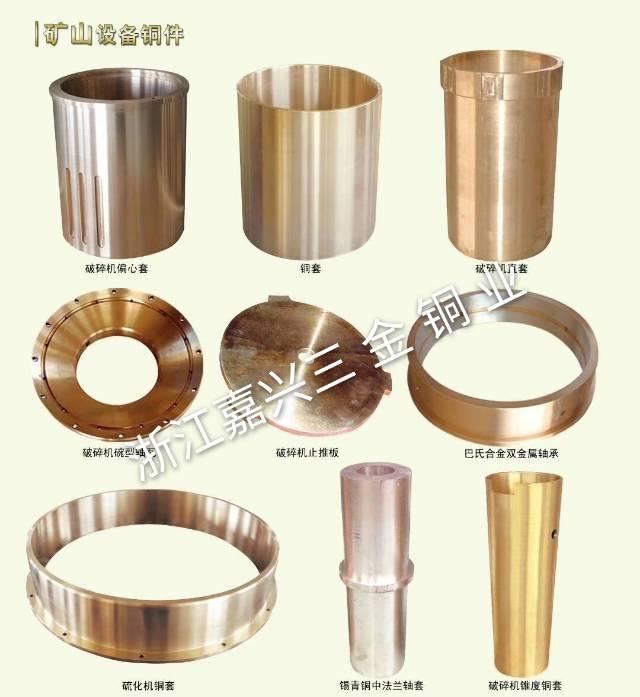 矿山机械设备:圆锥破碎机、偏心铜套、碗形铜瓦、高铅铜套、直套