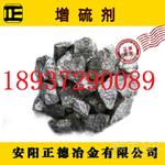 铸造硫化铁增硫剂冶炼硫化铁厂家直销黄铁矿硫铁矿二硫化亚铁
