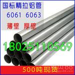 广东铝管批发_网纹铝管价格_7075航空铝管材供应