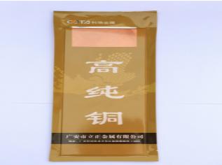 出售品质5N5——6N超高纯铜
