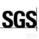 SGS检测中心