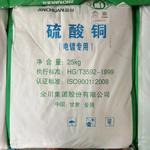 济南富源厂家直销 98% 工业级 饲料级 硫酸铜 电镀专用硫酸铜