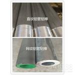 广东网纹铝管加工,网纹滚花铝管厂家直销