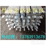 湖南生产钢桩防腐锌合金牺牲阳极厂家直销