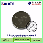 KURATABATTERY CR1025 3V扣式锂锰电池