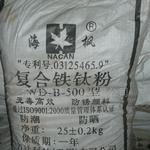 红枫牌 防锈颜料钛粉直销 复合铁钛粉灰色B-500 代替锌粉