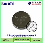 KURATABATTERY CR2450 3V扣式锂锰电池