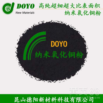 厂家直销50nm纳米氧化铜高纯高活性