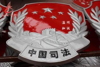 新疆国徽定做销售国徽订购国徽厂家