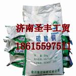 大量现货优质国标 【硫酸铜】质量可靠 18615597511