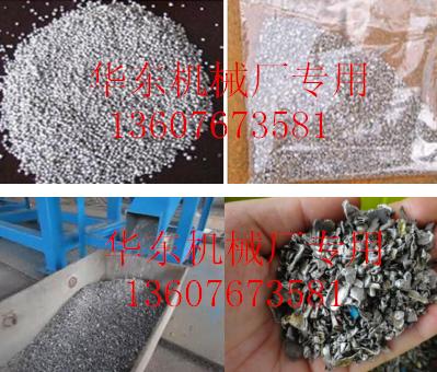 废铝加工机械,铝箔,铝丝,铝屑破碎回收设备 厂家直销型号齐全 铝箔破碎回收设备