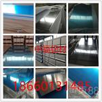 3003防锈铝板山东铝板生产厂家现货供应欢迎广大客户来电联系