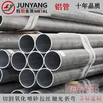优质6061薄壁铝管6061精拉铝管规格齐全