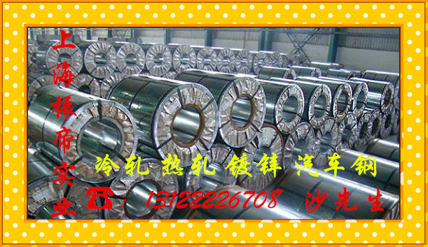 供应DC51D+Z冷轧板热镀锌