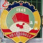 重庆哪里卖政协徽..政协徽专业生产