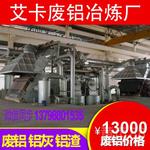 回收废铝提供废铝价格行情分析艾卡环保冶炼厂全国各地上门收购