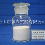 供应博峰DX09002无水氢氧化锂