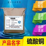 毅砾食品级 硫酸铜 食品级