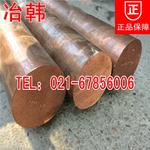 供原装进口铬锆铜C18150 铬锆铜板 铬锆铜排价格厂家现货