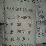 销售高纯碳酸锂工业级碳酸锂