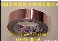 3M1245导电铜铝箔胶带 天津3M1245压花铜箔,河南3M1183铜箔胶带,
