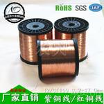 中山红铜线批发中山紫铜线供应商