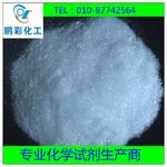 供应氢氧化锂 专业生产分析纯试剂级氢氧化锂