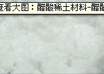 上海龙津供应99.99%醋酸镱YB(C2H3O2)3