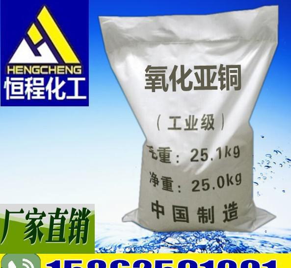 氧化亚铜98%恒程直销颜料着色剂杀菌专用氧化亚铜欢迎订购