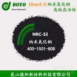 厂家直销纳米氧化铜抗菌剂聚酯纤维专用