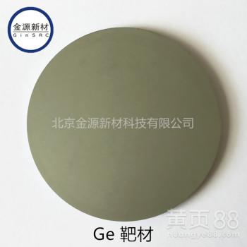 锗锑碲靶材GST金属合金靶材高纯锗靶材