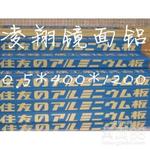进口高精度7075-t6铝管7075模具铝板凌翔进口铝管厂家