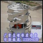 供应高效振动筛粉机 锌粉筛分机 三层旋振筛 小型筛粉机