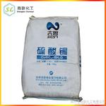 吉林吉恩 硫酸铜 江苏常州 厂家 含量98% 工业级 浙江 上海 安徽