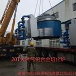 20噸電加熱、20噸燃氣蓄熱式合金熔化爐
