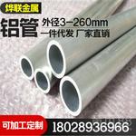 批发6061铝管环保精抽精密铝管现货6063氧化毛细铝管