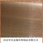 轴承用防腐耐用无磁铜网高档幕墙装饰轧花网