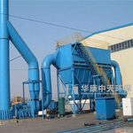 华康各种型号 长沙除尘器设备在电解铝厂炉子铝灰处理上的应用