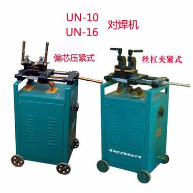 迎喜UN-10/16对焊机,铜杆对接机,铝杆对焊机,盘圆焊接机