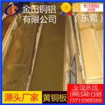 直销h65拉伸黄铜板供应商c2680耐腐蚀黄铜板制造商
