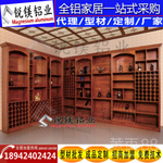 家具铝合金全铝酒柜型材铝合金家具型材铝合金橱柜型材