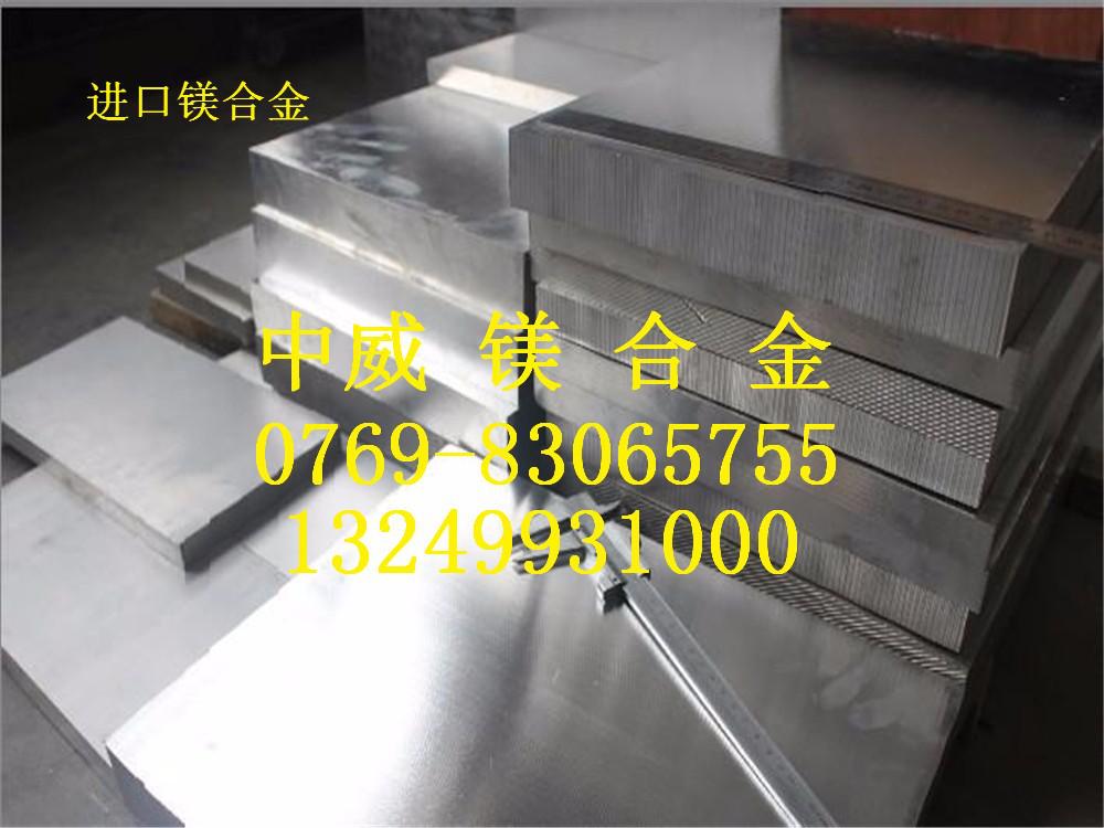 镁合金棒AZ91D镁棒 镁板 AZ91D镁合金管 优质镁合金 镁合金厂家批发价格
