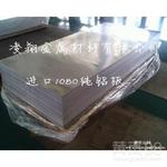 YH75防滑铝板进口6063氧化铝管耐高温铝管