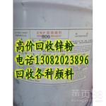 回收锌粉你知道价格吗